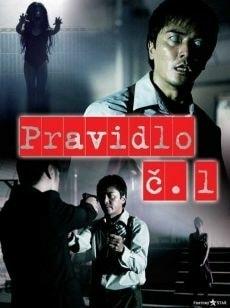 DVD Pravidlo č.1